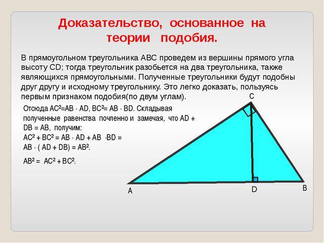 Доказательство, основанное на теории подобия. A B C В прямоугольном треугольн...