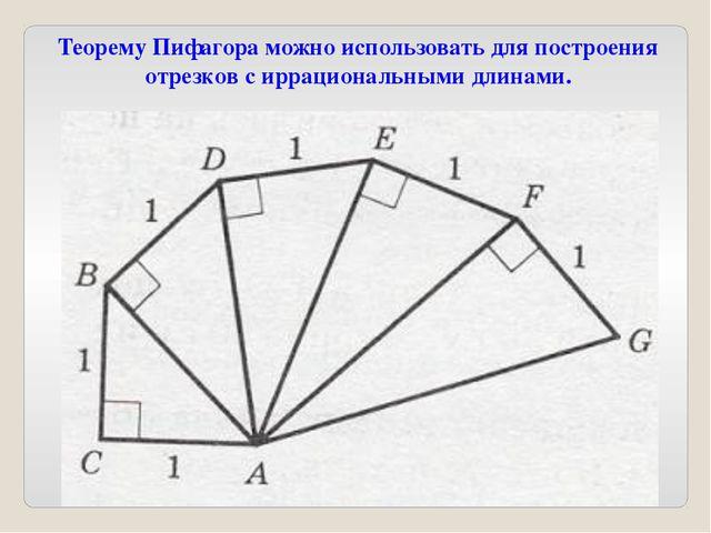 Теорему Пифагора можно использовать для построения отрезков с иррациональными...