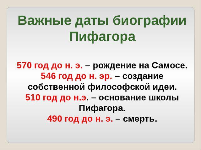 Важные даты биографии Пифагора 570 год до н. э. – рождение на Самосе. 546 год...