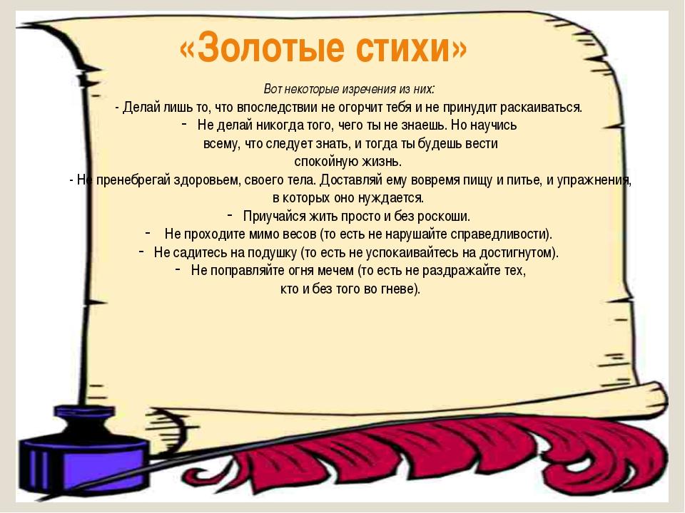 Вот некоторые изречения из них: - Делай лишь то, что впоследствии не огорчит...