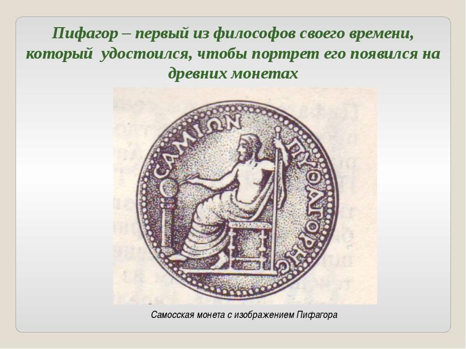 Самосская монета с изображением Пифагора Пифагор – первый из философов своего...