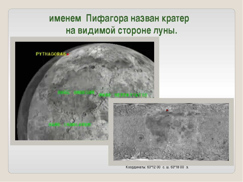 Координаты: 63°12′00″ с. ш. 63°18′00″ з. именем Пифагора назван кратер на вид...