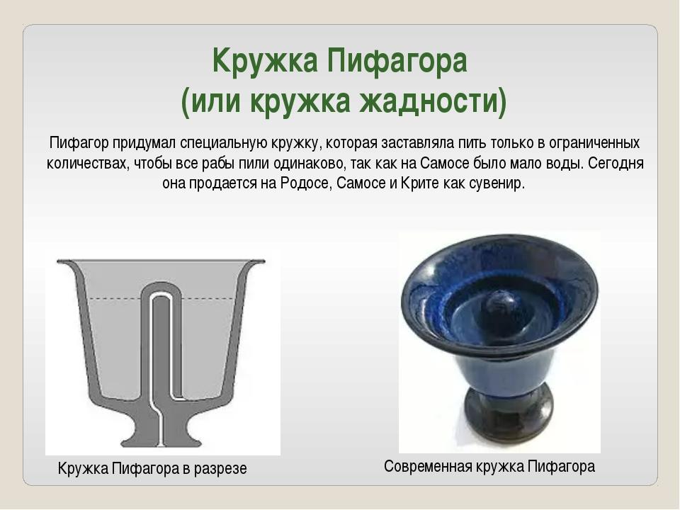 Кружка Пифагора в разрезе Современная кружка Пифагора Пифагор придумал специа...
