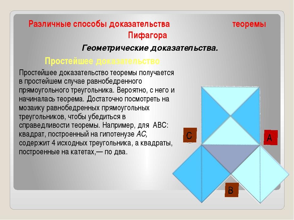 Различные способы доказательства теоремы Пифагора Простейшее доказательство П...
