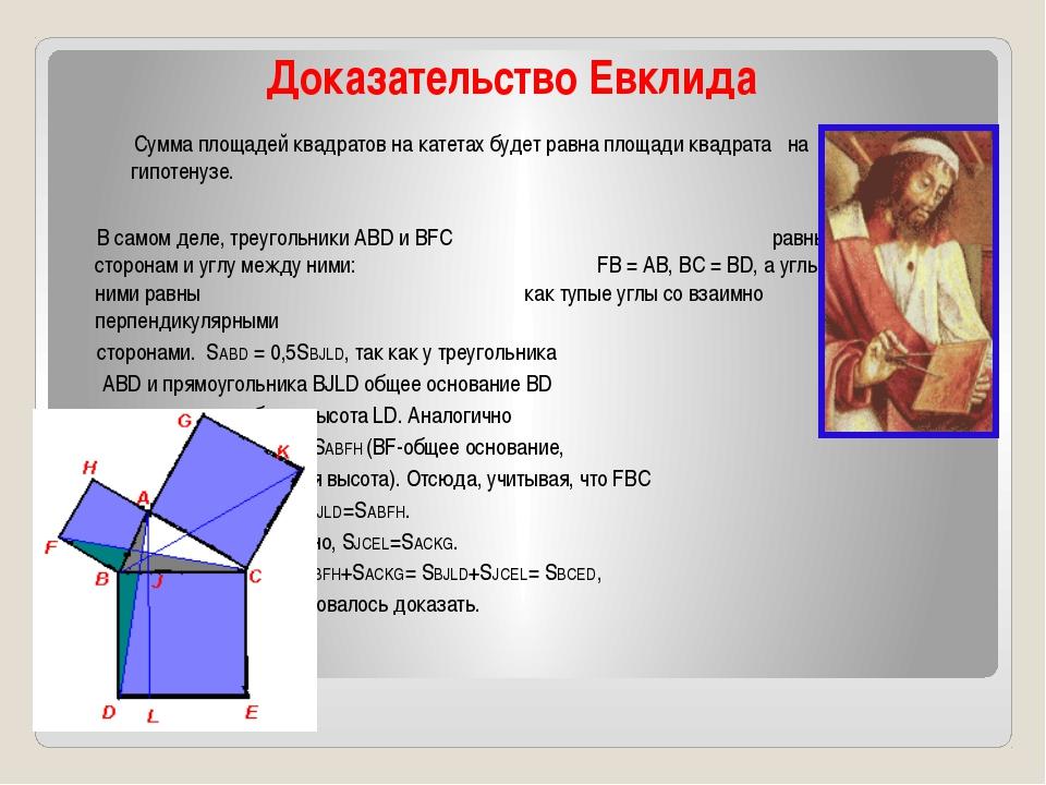 Доказательство Евклида В самом деле, треугольники ABD и BFC равны по двум сто...