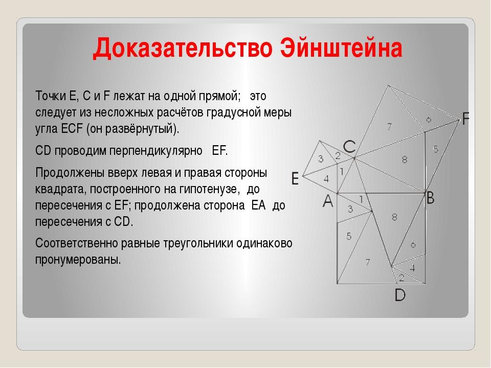 Доказательство Эйнштейна Точки E, C и F лежат на одной прямой; это следует из...