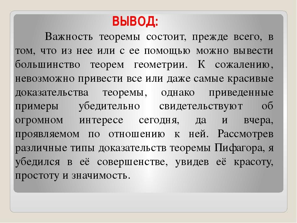 ВЫВОД: Важность теоремы состоит, прежде всего, в том, что из нее или с ее п...