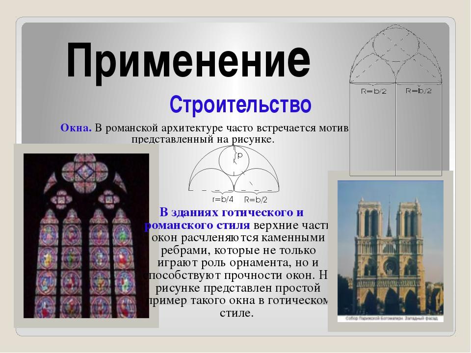 Окна. В романской архитектуре часто встречается мотив представленный на рису...