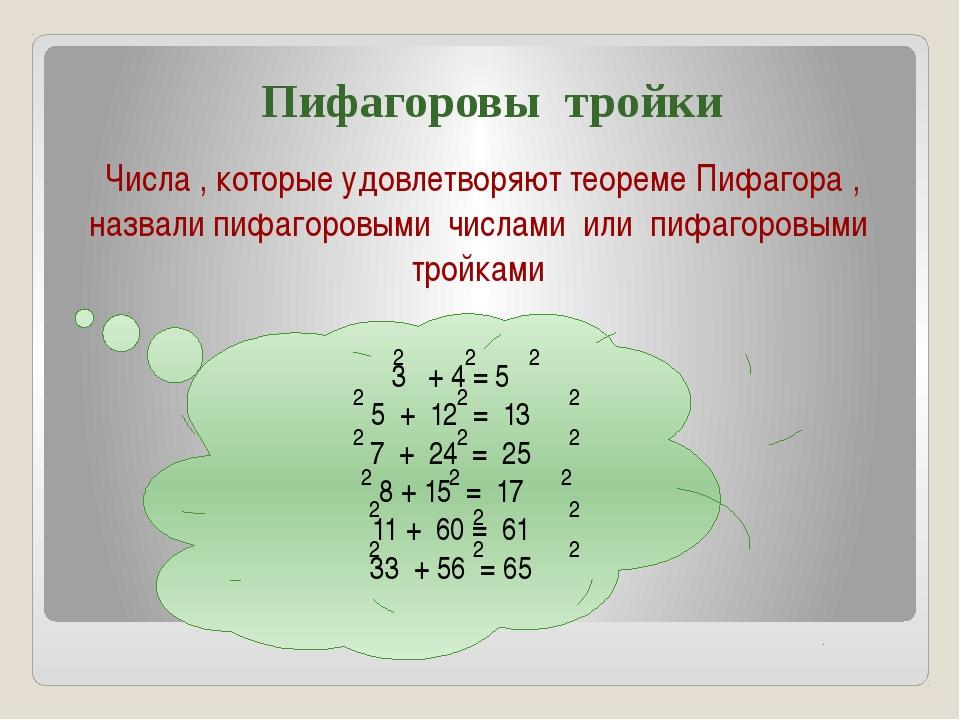 Числа , которые удовлетворяют теореме Пифагора , назвали пифагоровыми числами...