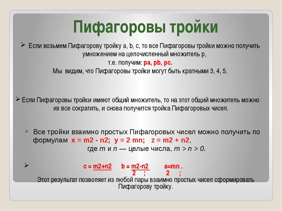 Все тройки взаимно простых Пифагоровых чисел можно получить по формулам х =...