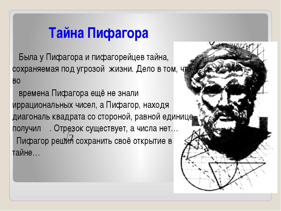 Тайна Пифагора Была у Пифагора и пифагорейцев тайна, сохраняемая под угрозой...
