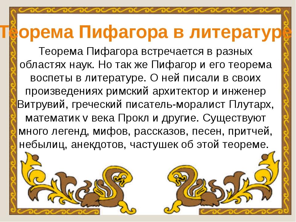 Теорема Пифагора встречается в разных областях наук. Но так же Пифагор и его...