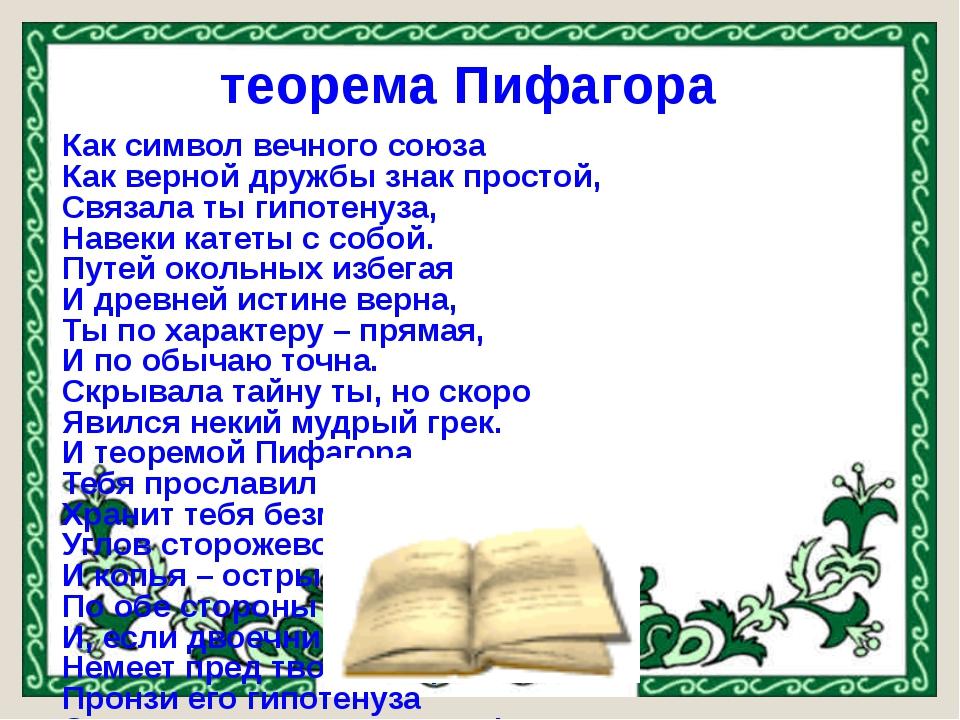 Как символ вечного союза Как верной дружбы знак простой, Связала ты гипотенуз...
