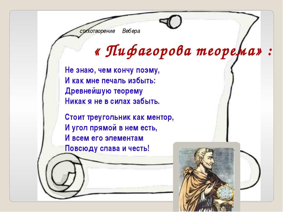 стихотворение Вебера « Пифагорова теорема» : Не знаю, чем кончу поэму, И как...