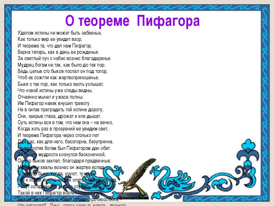 Уделом истины не может быть забвенье, Как только мир ее увидит взор, И теорем...