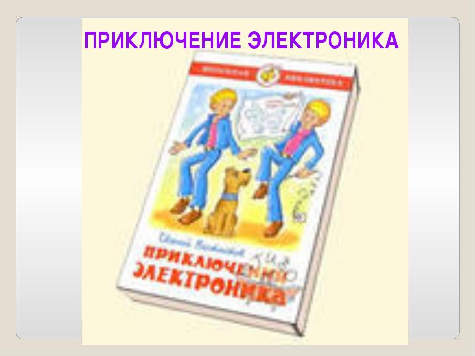 ПРИКЛЮЧЕНИЕ ЭЛЕКТРОНИКА