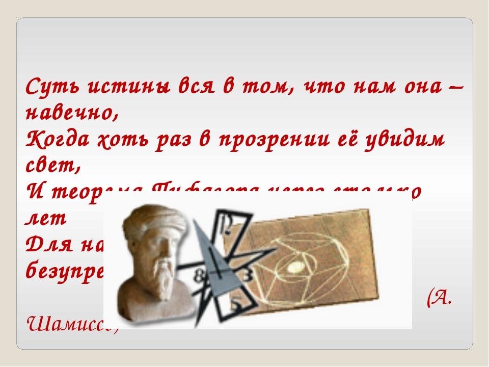 Суть истины вся в том, что нам она – навечно, Когда хоть раз в прозрении её у...