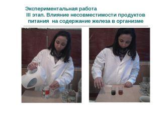 Экспериментальная работа III этап. Влияние несовместимости продуктов питания
