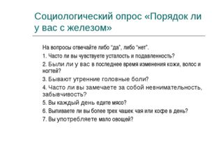 Социологический опрос «Порядок ли у вас с железом» На вопросы отвечайте либо