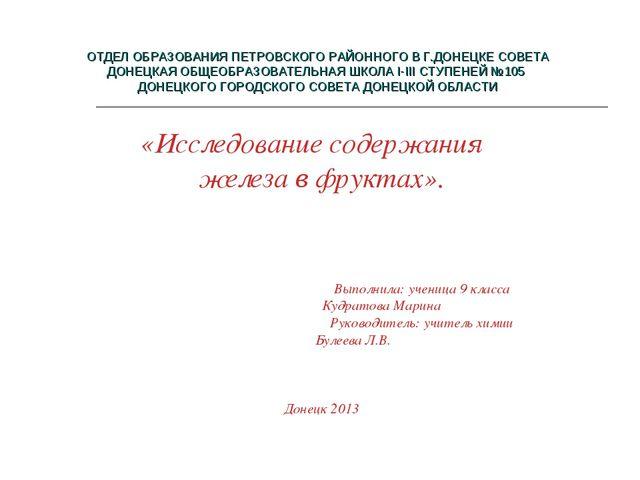ОТДЕЛ ОБРАЗОВАНИЯ ПЕТРОВСКОГО РАЙОННОГО В Г.ДОНЕЦКЕ СОВЕТА ДОНЕЦКАЯ ОБЩЕОБРА...
