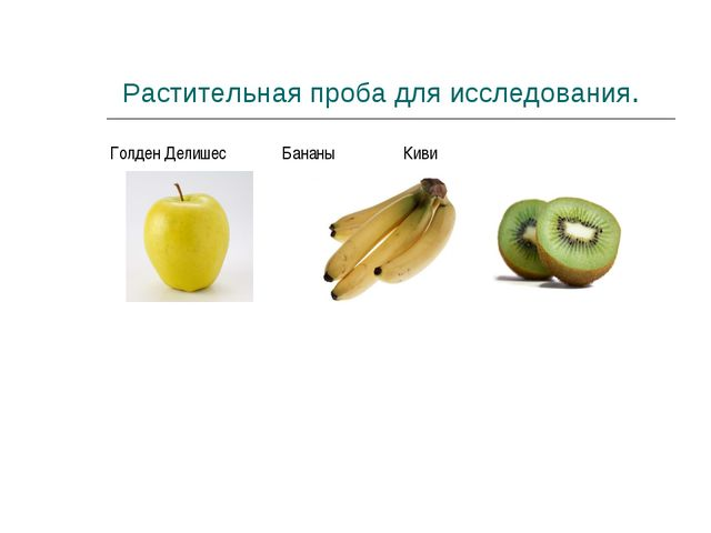 Растительная проба для исследования. Голден Делишес Бананы Киви