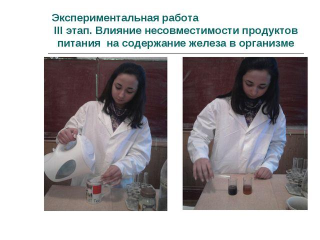 Экспериментальная работа III этап. Влияние несовместимости продуктов питания...
