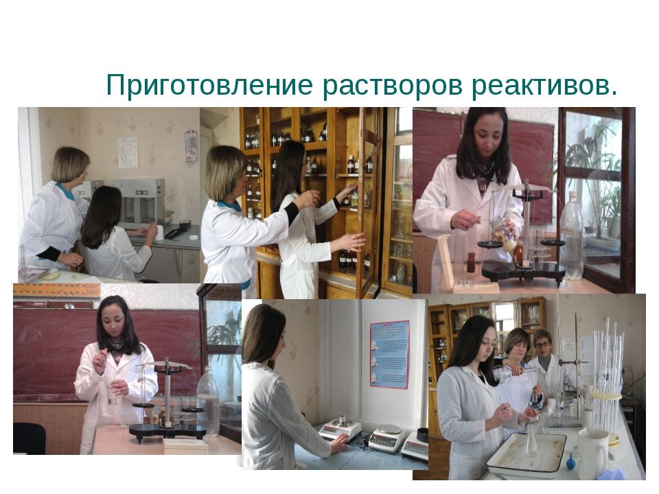 Приготовление растворов реактивов.