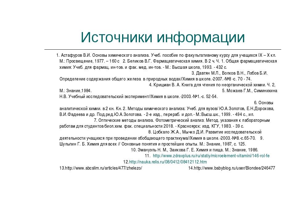 Источники информации 1. Астафуров В.И. Основы химического анализа. Учеб. посо...