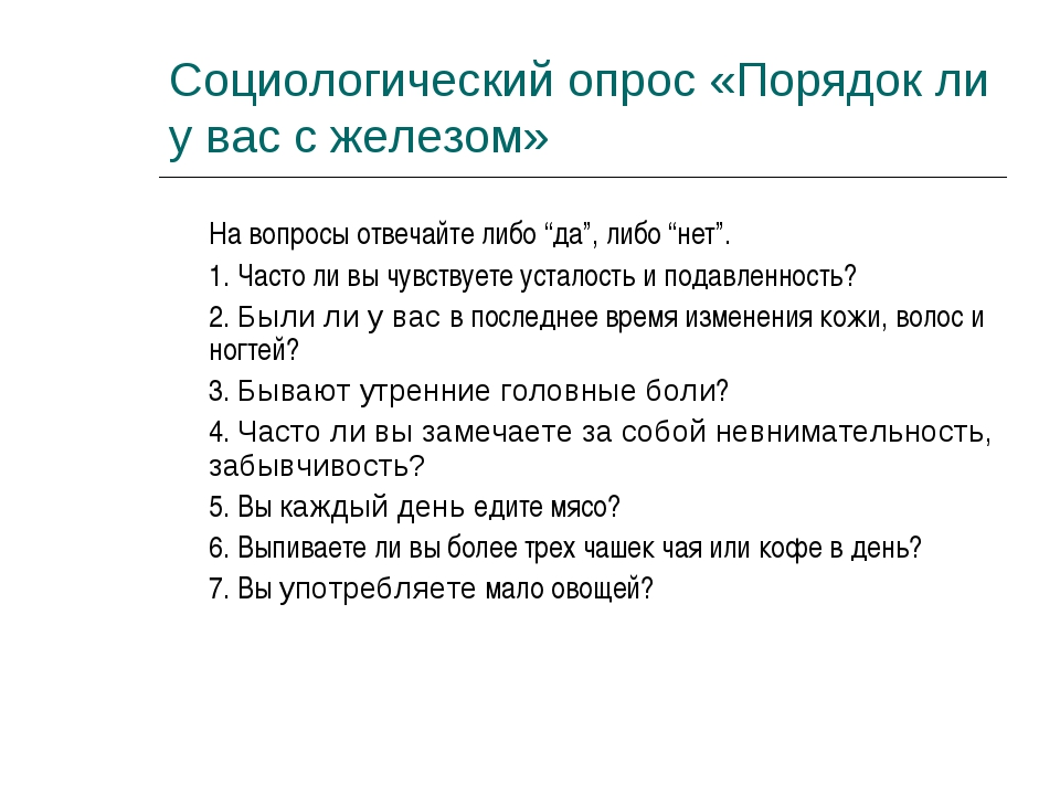 Социологический опрос «Порядок ли у вас с железом» На вопросы отвечайте либо...