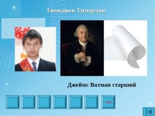 Стоп Тимканов Тимерлан Назовите фамилию англичанина, который придумал и изгот
