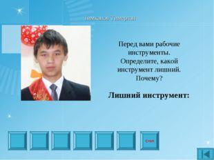 Стоп Тимканов Тимерлан Перед вами рабочие инструменты. Определите, какой инст