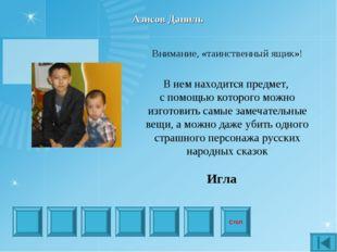 Стоп Азисов Даниль Внимание, «таинственный ящик»! В нем находится предмет, с