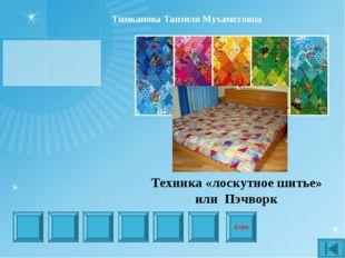 Стоп Тимканова Танзиля Мухаметовна Что объединяет «бабушкино» одеяло и визуал