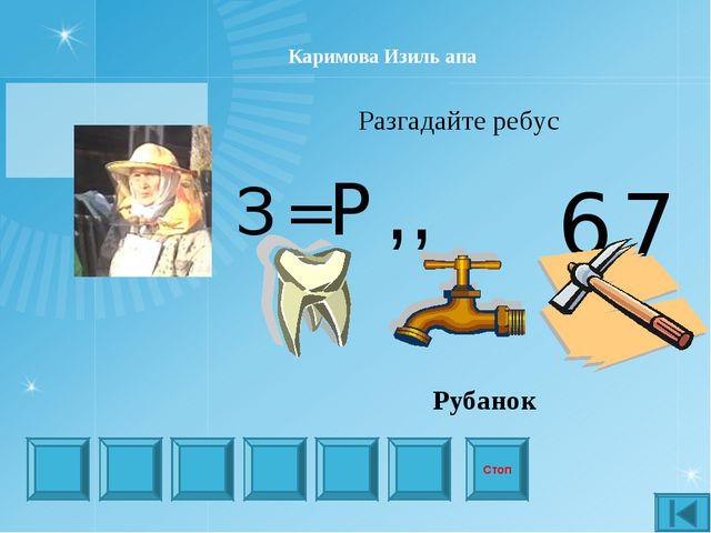 Стоп Каримова Изиль апа Разгадайте ребус ,, Рубанок