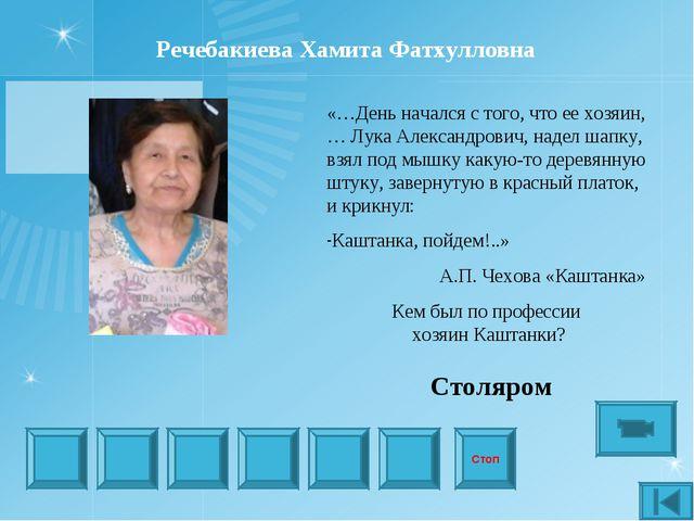 Стоп Речебакиева Хамита Фатхулловна «…День начался с того, что ее хозяин, … Л...