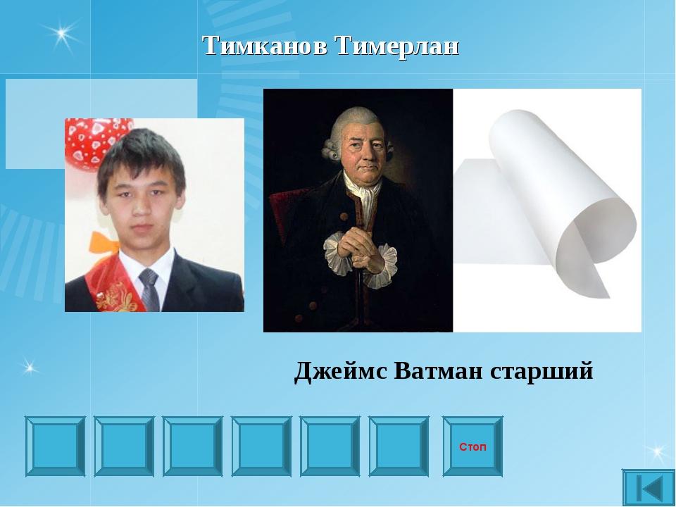 Стоп Тимканов Тимерлан Назовите фамилию англичанина, который придумал и изгот...