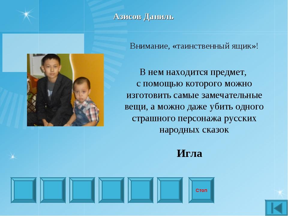 Стоп Азисов Даниль Внимание, «таинственный ящик»! В нем находится предмет, с...