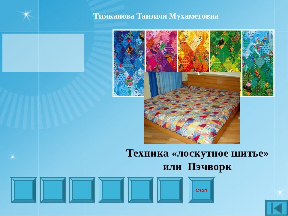 Стоп Тимканова Танзиля Мухаметовна Что объединяет «бабушкино» одеяло и визуал...