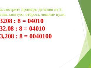 5. Рассмотрите примеры деления на 8. Поставь запятую, отбрось лишние нули. а