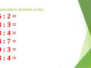 3. Выполните деление устно. 7,6 : 2 = 6,3 : 3 = 0,8 : 4 = 1,4 : 7 = 3,9 : 3 =