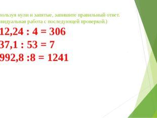 4. Используя нули и запятые, запишите правильный ответ. (индивидуальная работ