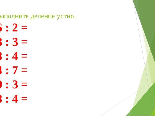 3. Выполните деление устно. 7,6 : 2 = 6,3 : 3 = 0,8 : 4 = 1,4 : 7 = 3,9 : 3 =...