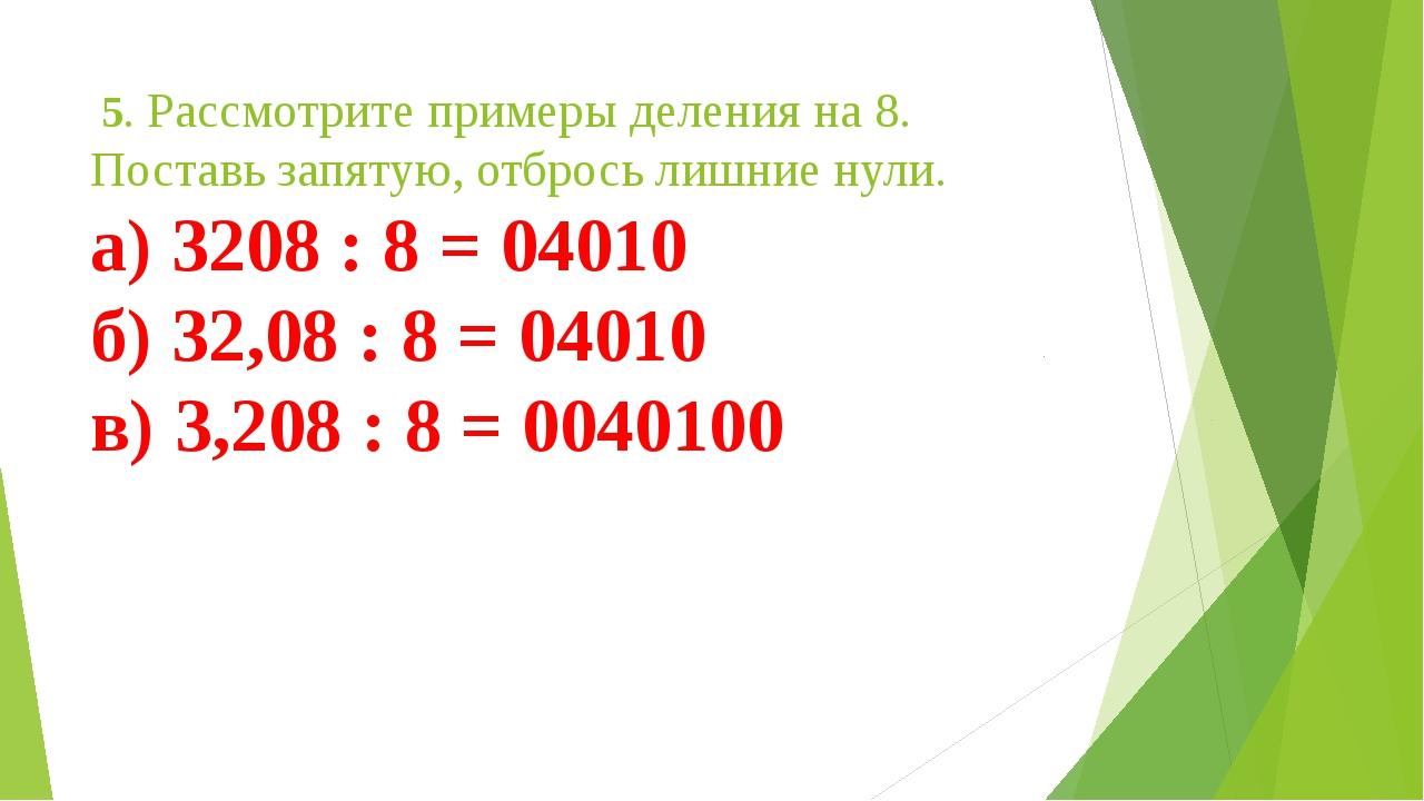 5. Рассмотрите примеры деления на 8. Поставь запятую, отбрось лишние нули. а...