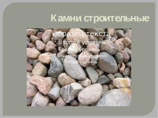 Камни строительные