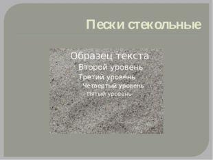 Пески стекольные