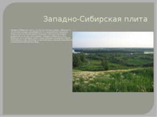 Западно-Сибирская плита Западно-Сибирская плита, состоит из плотных пород, со