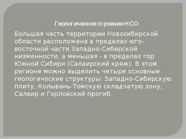 Геологическое строение НСО Большая часть территории Новосибирской области рас...
