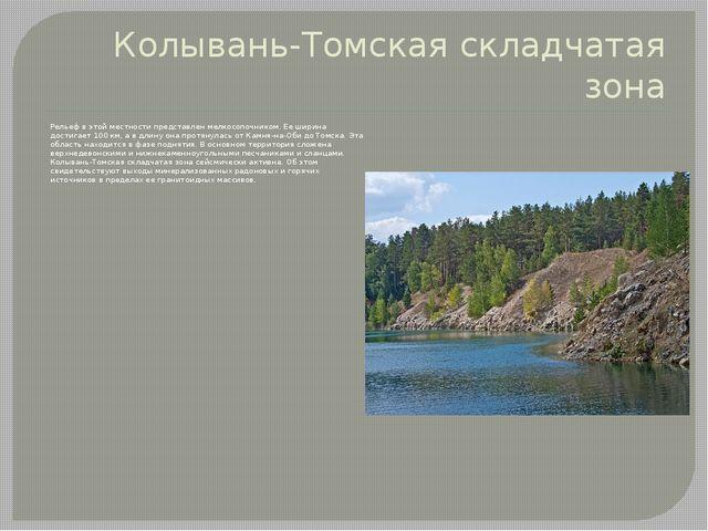 Колывань-Томская складчатая зона Рельеф в этой местности представлен мелкосоп...