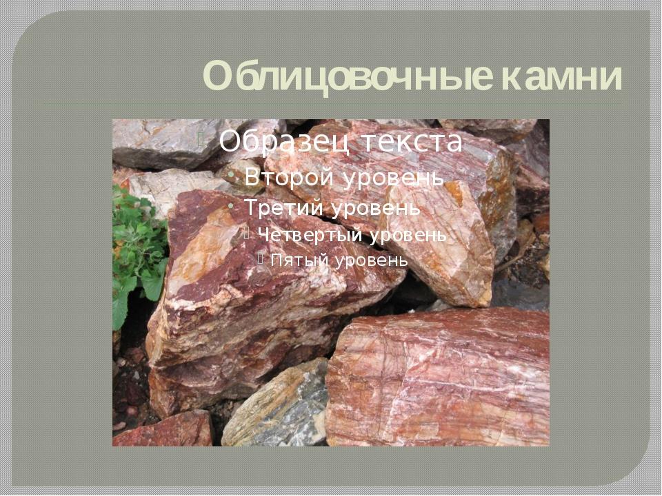 Облицовочные камни