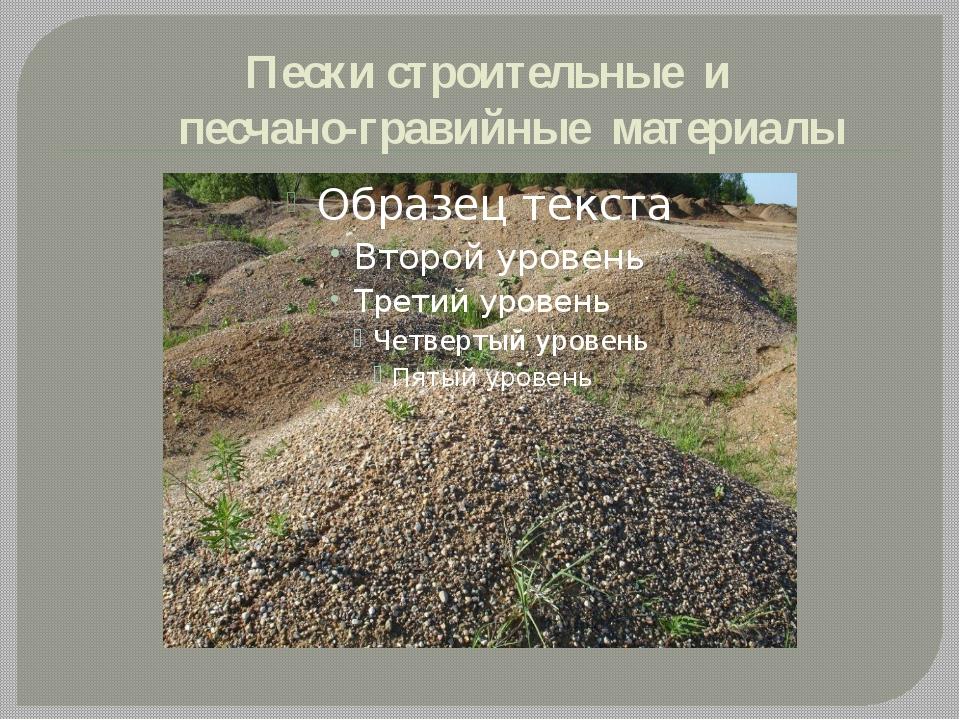 Пески строительные и песчано-гравийныематериалы